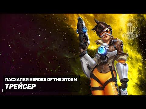 видео: Пасхалки heroes of the storm - Трейсер (Русская озвучка).