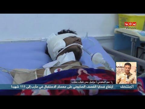 ارتفاع ضحايا القصف الصاروخي على معسكر الاستقبال في مأرب إلى 111 شهيدا