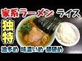 【家系ラーメン】油多め味濃いめ麺硬めとライスで一気食い!【がんこ亭】飯テロ ramen