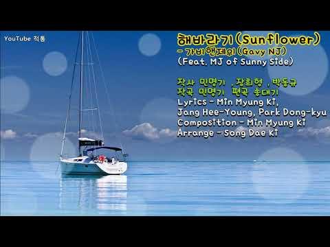 해바라기(Sunflower) -  가비앤제이(Gavy NJ) (Feat.MJ of Sunny Side) [Eng sub]
