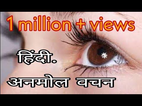 Anmol Vachan satya vachan suvichar for life anmol photo suvichar quotes in hindi
