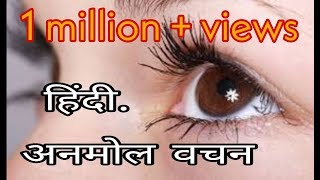 Anmol Vachan satya vachan suvichar for life anmol photo suvichar quotes in hindi