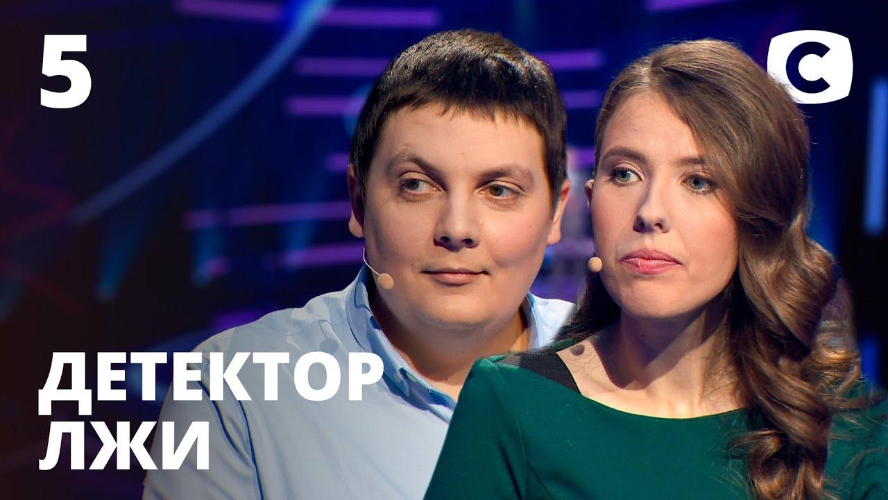Детектор лжи 2021 5 Выпуск  от 01.03.2021  Алина и Александр Сироштан