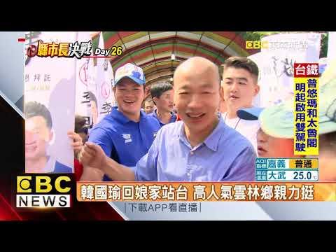 韓國瑜回娘家站台 高人氣雲林鄉親力挺