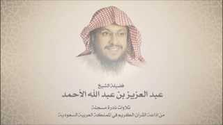 نوادر الشيخ عبدالعزيز الأحمد - سورة الصافات