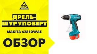 видео Шуруповерт Makita 6271 DWPE - купить шуруповерт макита 6271 с доставкой