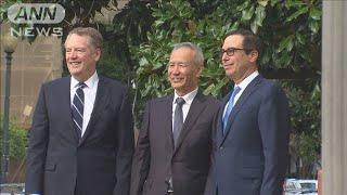 アメリカと中国 閣僚級の貿易協議を再開(19/10/11)