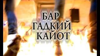 24 сентября Бар Гадкий Койот