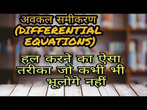 अवकल समीकरण (Differential Equations ) हल करने का आसान तरीका सीखें ।PART -2  #MATHSLOGY#