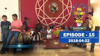 Hiru Nena Kirula Season 2 | Episode 15 | 2018-04-22 Thumbnail