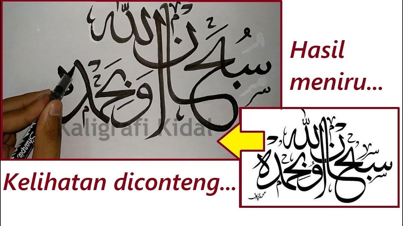 Kaligrafi Tulisan Khat Subhanallah Wa Bihamdihi Ditulis Dengan Penuh Kesabaran Youtube