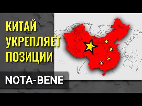 Новые торговые соглашения позволят Китаю доминировать в глобальных цепочках поставок