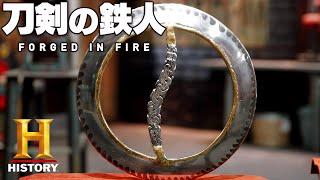 【最強の武器を作るため職人たちが集結】刀剣の鉄人「円盤武器 チャクラム」 4/4【公式】