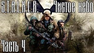 Прохождение S.T.A.L.K.E.R. Чистое небо часть 4 - Кордон(, 2012-04-14T13:56:13.000Z)