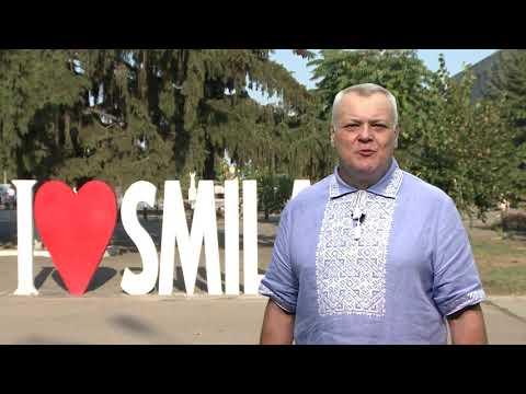 Телеканал АНТЕНА: Вітання міського голови Сміли з Днем міста