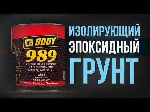 Эпоксидный грунт для авто HB BODY 989-инструкция по применению!  [HB BODY]