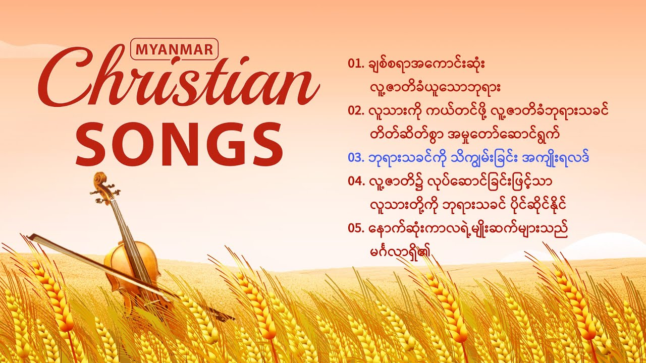Myanmar Gospel  Songs 2020 - Christian Song Collection With Lyrics