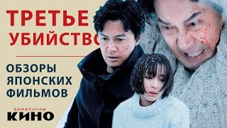 Третье убийство Хирокадзу Корээда — Японские фильмы