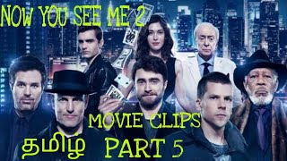 Now you see me 2 movie clips part 5 | Tamil | Subscribe