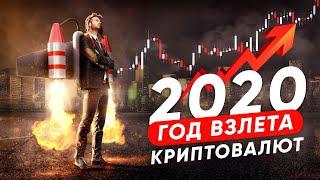 2020 ГОД - ЛУЧШЕЕ ВРЕМЯ ДЛЯ ИНВЕСТИЦИЙ [YUSRA GLOBAL]