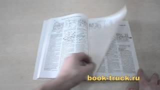 Книга по ремонту грузовика Fiat Ducato   Фиат Дукато c 2000 года