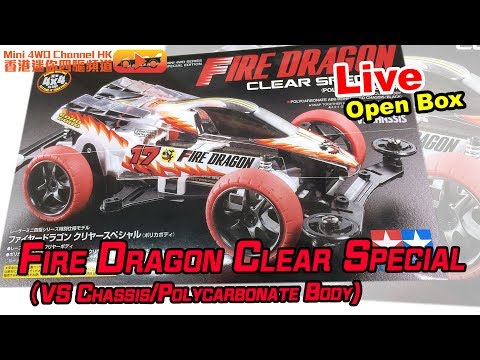 #直播Live# Mini4WD Channel HK-Open Box-Fire Dragon Clear Special + 軟殼處理