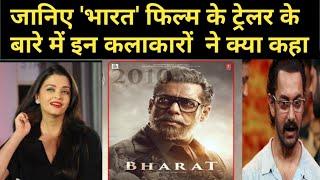 Bharat movie trailer | Celebrities Reaction | Salman khan | Katrina kaif