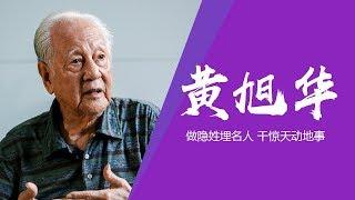 《中国面孔》 黄旭华:做隐姓埋名人 干惊天动地事 | CCTV