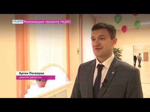 Комплектация школы №59, г. Брянск, 2018 г.