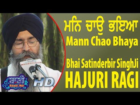 Mann-Chao-Bhaya-Bhai-Satinderbir-Singh-Ji-Sri-Harmandir-Sahib-06-March-2019-Lajpat-Nagar
