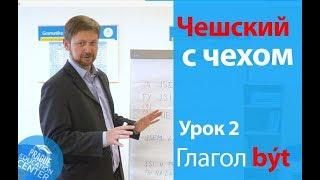 Урок 2. Чешский с чехом: чешский язык для начинающих. Глагол