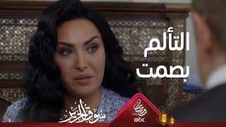 أسوأ لحظة أن تشعر الزوجة ببعد زوجها وتتألم بصمت #سوق_الحرير #رمضان_يجمعنا