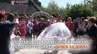 видео Де зіграти весілля? Весільний туризм. Данія, Чехія, Італія чи Індія