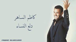 Kadim Al Saher Dalaa El Nessa' كاظم الساهر - دلع النساء