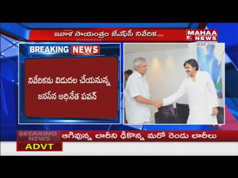 Janasena Chief Pawan Kalyan to Release JFC Report Today | Mahaa News