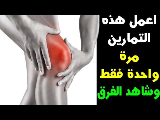 افضل 6 تمارين لعلاج خشونة الركبة احتكاك الركبة طقطقة الركبة Youtube