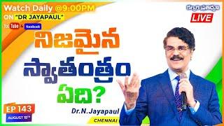 #Live #EP143 (15 ఆగస్టు 2020) నిజమైన స్వతంత్రం ఏది?   కల్వరి ప్రతిధ్వని   Dr Jayapaul