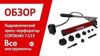 Гидравлический пресс-перфоратор СОРОКИН 7.155