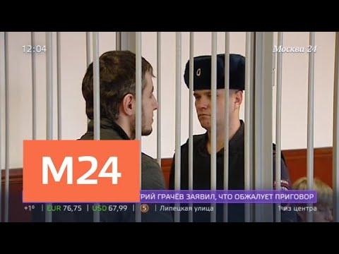 Смотреть Отрубивший руки жене Грачев приговорен к 14 годам колонии - Москва 24 онлайн