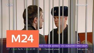 Отрубивший руки жене Грачев приговорен к 14 годам колонии - Москва 24
