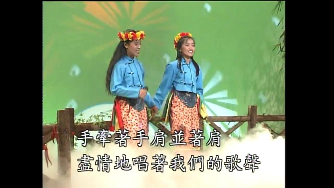 臺灣原住民山地情歌《我愛那魯灣》 - YouTube