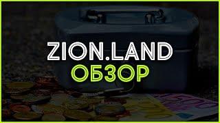 Финансовая партнерка Zion.Land. Обзор, отзывы, выплаты и заработок в Интернете