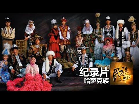 《民族底片》第十六集 :哈萨克族【东方卫视官方高清】