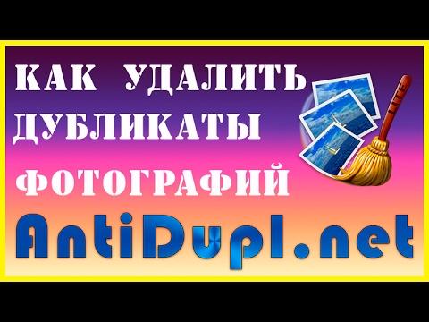 Как удалить дубликаты фото с помощью AntiDupl.NET