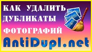 поиск дубликатов фотографий на компьютере программой AntiDupl NET