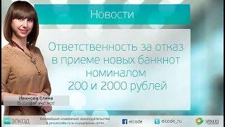 Ответственность за отказ в приеме новых банкнот номиналом 200 и 2000 рублей