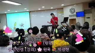 김현진 노래교실 ? 광주 금호 원광신협( 월) ? 꽃길…