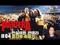Pantera 連続再生 youtube
