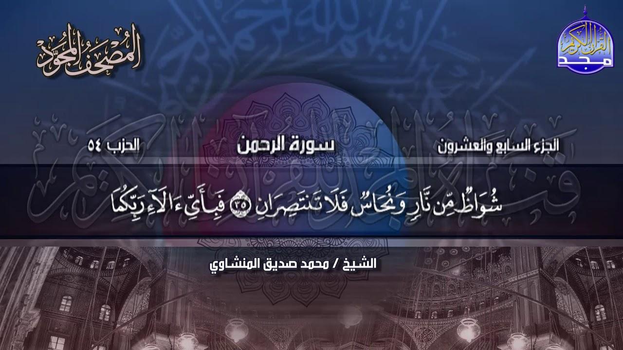 جديد |  المصحف المجود  الجزء 27 * الحزب 54  الشيخ محمد صديق المنشاوي | Alminshawy - Juz'27