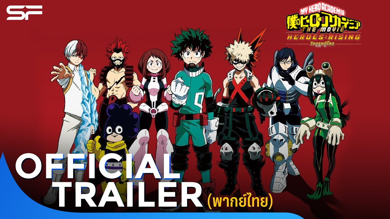 My Hero Academia Heroes Rising ว รบ ร ษก โลก Official Trailer ต วอย าง พากย ไทย Youtube
